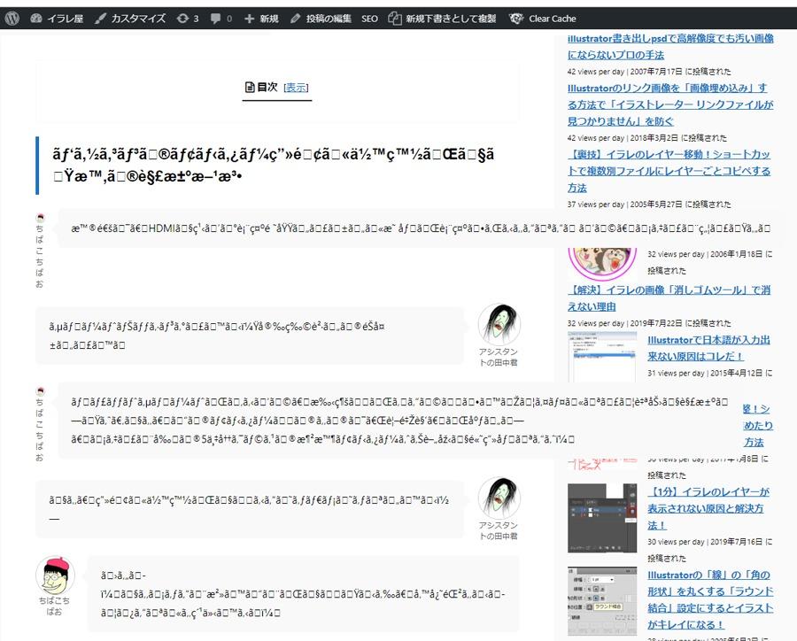 WordPress文字化けAmazon